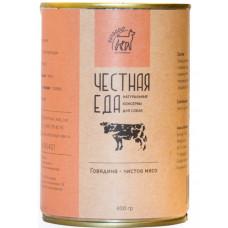 Говядина - чистое мясо, 400 гр